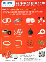温州科玮橡胶有限公司 垫圈 密封圈 衬胶 隔膜阀膜片 (1)