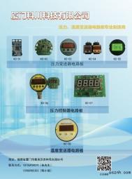 厦门科川科技有限公司  压力变送器电路板  压力控制器电路板  温度变送器电路板  重点