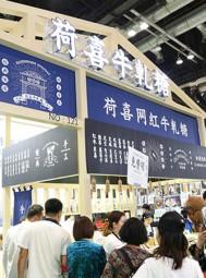 2020盟享加·第56届中国特许加盟展(北京站) (0)