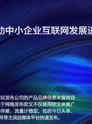 软文_一键多发_今日头条_搜狐_企鹅号_公众微信号-图页网旗下自媒体