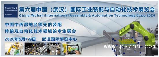 2020 中国国际工业装配与自动化技术展览会