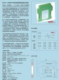 EB105-4导轨安装式智能隔离温度变送器-中性(选型) 上海恩邦 (2)