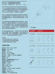 EB105-2紧凑型温度变送器-x2(选型)上海恩邦 (3)