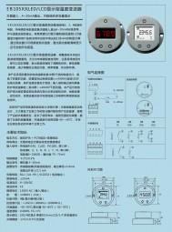 EB105X大LED显示型温度变送器(选型)上海恩邦 (3)