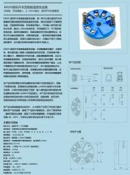 EB105拨码开关型智能温度变送器 - 中性(选型)上海恩邦 (3)