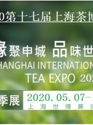 2020第十七届上海春季茶业交易博览会 (1)