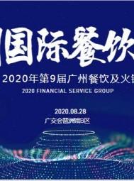 2020第九届广州国际餐饮连锁加盟展览会 (1)