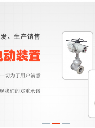 江苏兰阀通用设备有限公司    普通型阀门电动装置、防爆型阀门电动装置、整体型阀门电动装置、 (2)
