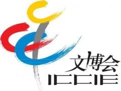 2020第十五届北京文化创意产业博览