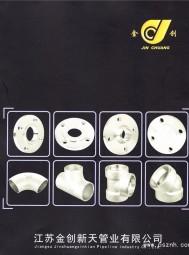 江苏金创新天管业有限公司 不锈钢管材 管件 阀门 法兰 铸件 (1)