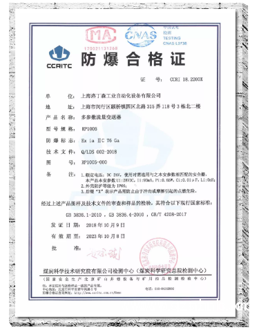 广东洛丁森公司多参数流量变送器产品获得Ex ia CT6 和Exd CT6防爆等级证书
