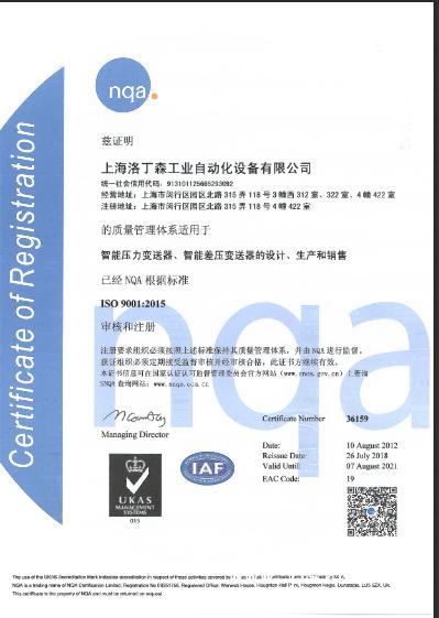 广东洛丁森获得ISO质量体系证书