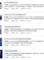 北京奥斯博科贸有限公司   仪器仪表维修;销售自行开发后的产品、五金产品 (1)