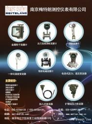 流量计_压力变送器_温度仪表_液位计-南京梅特朗测控仪表有限公司