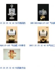 兰溪久佳自控阀门厂     自动阀门、自动化设备、电子产品制造 (1)