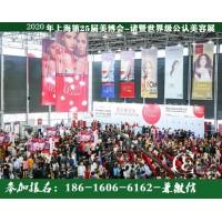 2020年上海美博会|2020年上海5月美博会