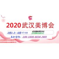 2020年武汉美博会|2020年6月17/19日