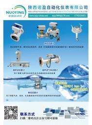 陕西诺盈自动化仪表有限公司    Irga流量计   超声波流量计  超声波气体流量计   涡流流量计 (1)