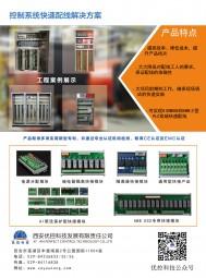 西安优控科技发展有限责任公司  ABB低压  PLC  DCS  仪表 (1)