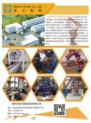 深圳新大智能科技有限公司  机器人  机器人自动化  软件  控制   视觉系统 (1)
