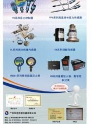 传感器_变送器_控制仪表_电路模板-广州华茂传感仪器有限公司