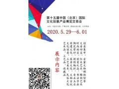 文博创意展 2020北京文博会 文创设