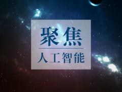 2020China北京科博会人工智能科技博