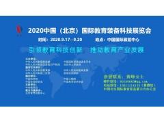 2020中国教育装备与智能教育(北京