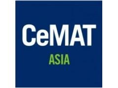 2020亚洲国际物流技术与运输系统展