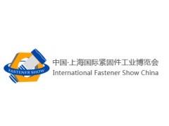 2020上海紧固件展-螺丝展