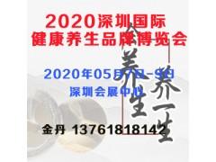 2020深圳国际健康养生品牌博览会