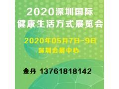 2020深圳国际健康生活方式展览会