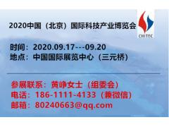 欢迎进入{2020年北京科博会}官网主