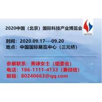 欢迎进入{2020年北京科博会}官网主页