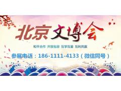 【时间调整】关于2020年北京文博会