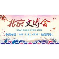 【时间调整】关于2020年北京文博会的通知!