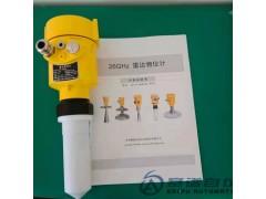 赛谱自动化供应SAIPU-RD8005雷达液