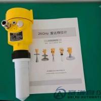 赛谱自动化供应SAIPU-RD8005雷达液位计