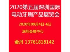2020第五届深圳国际电动牙刷产品展