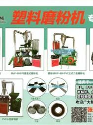 张家港市华洁机械厂      PE磨粉机 PVC磨粉机 磨粉机 上料机 振动筛 破碎机 (1)