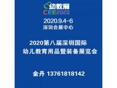 2020第八届深圳国际幼儿教育用品暨