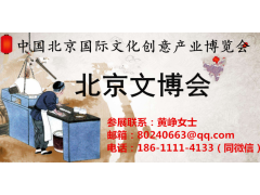 2020文化艺术品展|北京文博会|北京