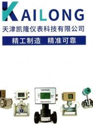 天津凯隆仪表科技有限公司    旋进旋涡流量计,气体涡轮流量计、液体涡轮流量计,气体腰轮(罗茨) 流量计, (2)
