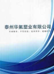 泰州华氟塑业有限公司    电滋流量计管件及四氟乙烯内衬、特氟龙高温胶带、PFA衬里、F4衬里、聚四氟乙烯胶带、 (3)