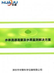 深圳市华聚科学仪器有限公司   雷达流速仪RD-200、雷达水位计以及雷达流量计、灌区流量测量系统、 (2)