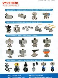 昆山市研联管阀流体设备有限公司   研发及生产球阀、蝶阀等自动化产品 (1)