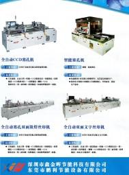 深圳市鑫金晖节能科技有限公司_PCB双面IR炉_波段隧道炉_PCB双面阻焊波段烘干线 (3)