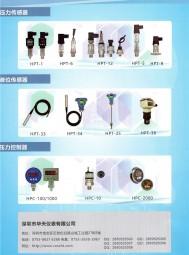 深圳市华天仪表有限公司_压力_液位_温度传感器_变送器_控制仪表