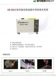 苏州长光华芯光电技术有限公司    半导体激光器 (3)