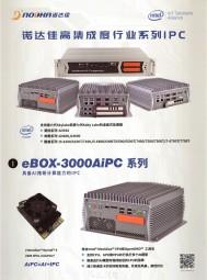 上海诺达佳自动化技术有限公司   工业自动化、工业计算机、电子科技、网络科技、 (2)